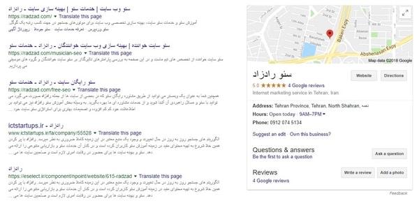 ساخت اکانت در Google My Business