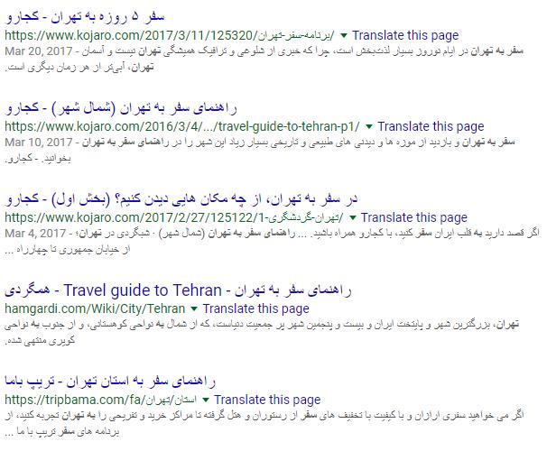 صفحه نتایج جستجو برای راهنمای سفر به تهران