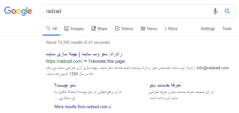 نتایج جستجوی عبارت radzad